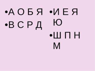 А О Б Я В С Р Д И Е Я Ю Ш П Н М