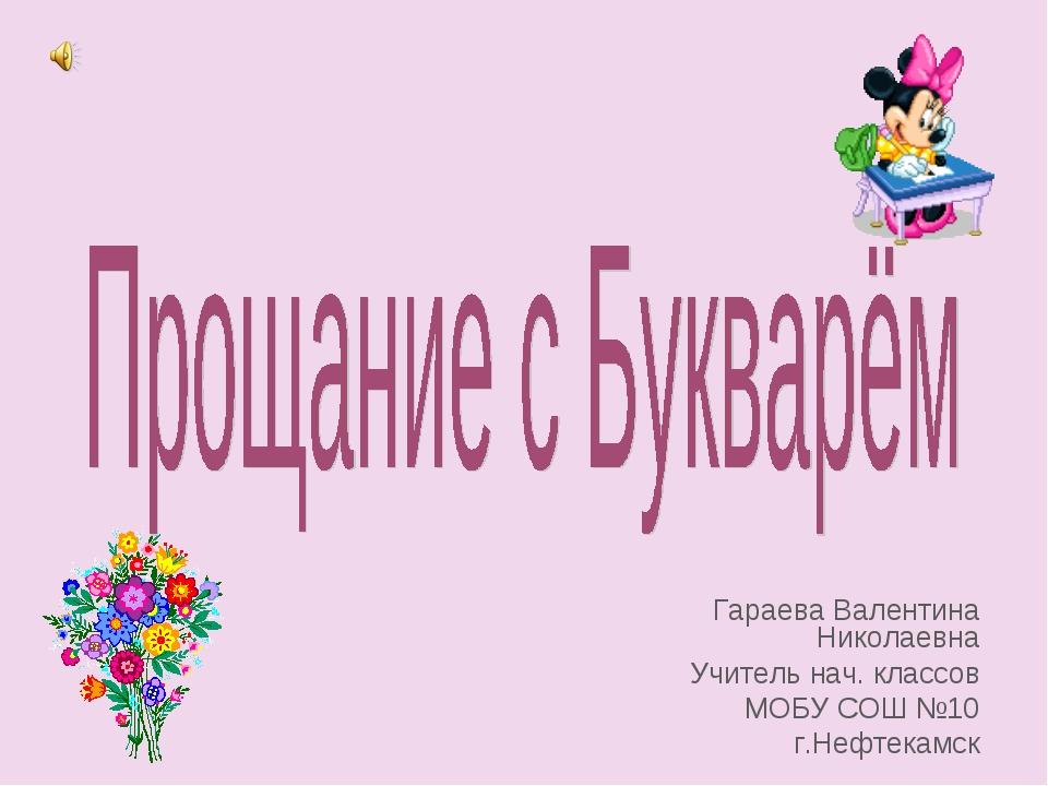 Гараева Валентина Николаевна Учитель нач. классов МОБУ СОШ №10 г.Нефтекамск