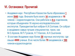 Академия наук Республики Казахстан была образована 1 июня 1946 года. Вначале
