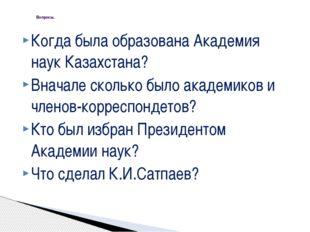 Когда была образована Академия наук Казахстана? Вначале сколько было академик