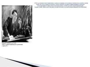 В 1914 году Сатпаев поступил в Семипалатинскую учительскую семинарию, после