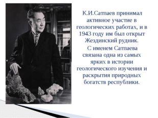 К.И.Сатпаев принимал активное участие в геологических работах, и в 1943 году