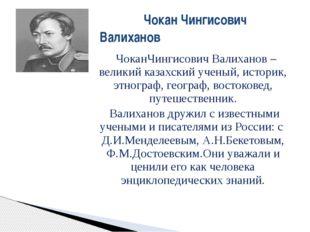 ЧоканЧингисович Валиханов – великий казахский ученый, историк, этнограф, гео