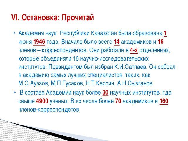 Академия наук Республики Казахстан была образована 1 июня 1946 года. Вначале...