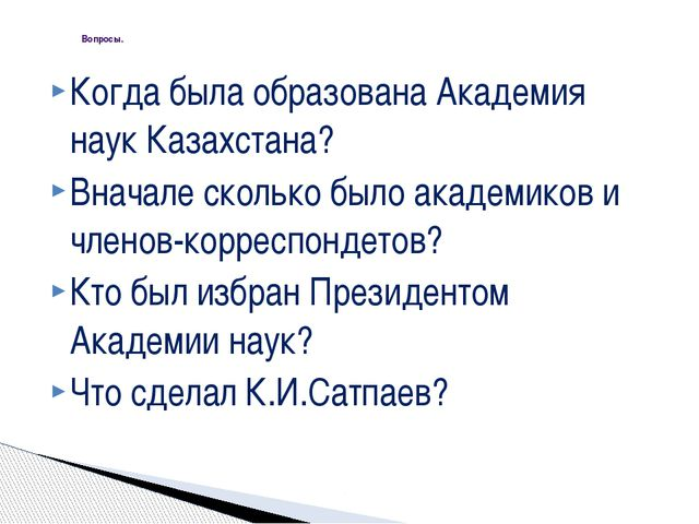 Когда была образована Академия наук Казахстана? Вначале сколько было академик...
