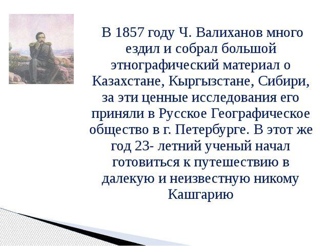 В 1857 году Ч. Валиханов много ездил и собрал большой этнографический матери...