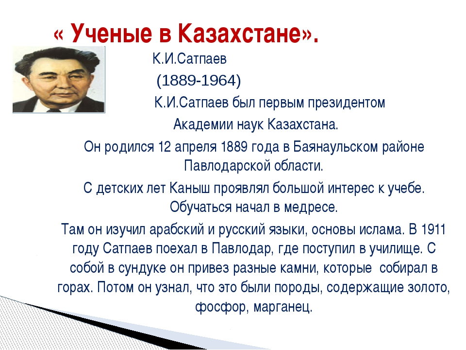 « Ученые в Казахстане». К.И.Сатпаев (1889-1964) К.И.Сатпаев был первым прези...