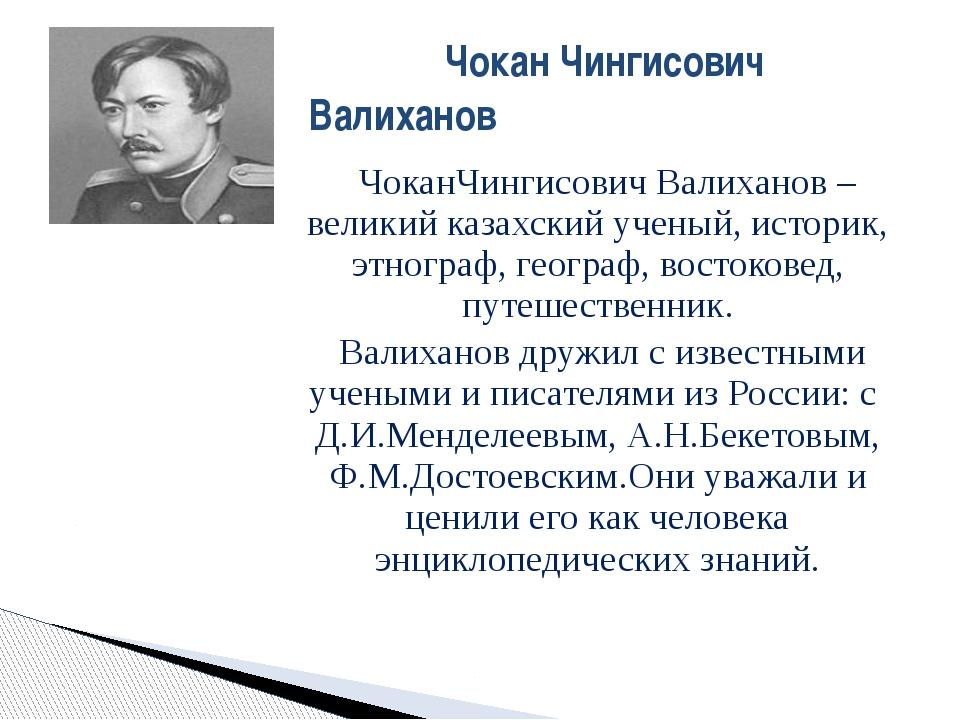 ЧоканЧингисович Валиханов – великий казахский ученый, историк, этнограф, гео...