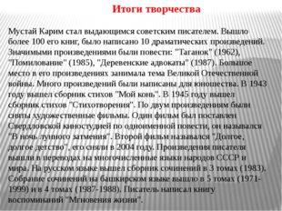 Итоги творчества Мустай Карим стал выдающимся советским писателем. Вышло бол