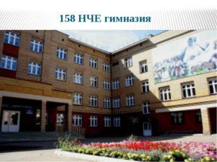 158 НЧЕ гимназия