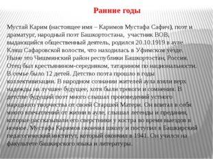 Ранние годы Мустай Карим (настоящее имя – Каримов Мустафа Сафич), поэт и дра