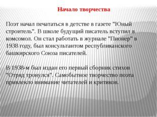 """Начало творчества Поэт начал печататься в детстве в газете """"Юный строитель""""."""