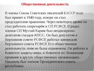 Общественная деятельность В члены Союза Советских писателей БАССР поэт был п