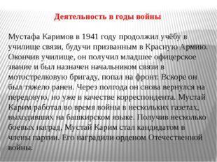 Деятельность в годы войны Мустафа Каримов в 1941 году продолжил учёбу в учил