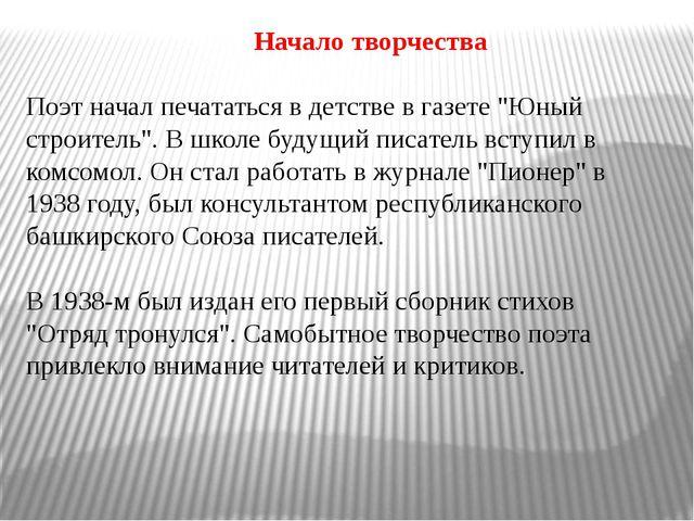 """Начало творчества Поэт начал печататься в детстве в газете """"Юный строитель""""...."""