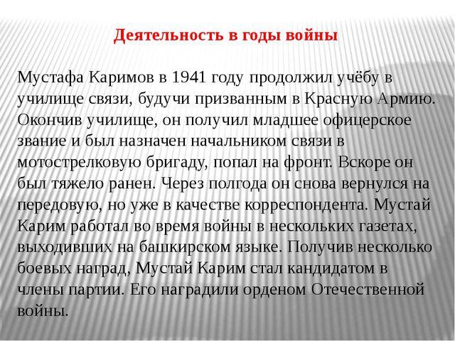 Деятельность в годы войны Мустафа Каримов в 1941 году продолжил учёбу в учил...