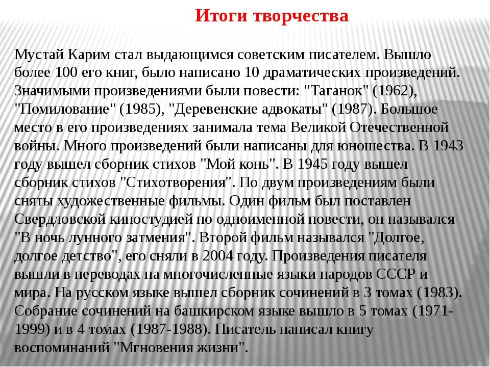 Итоги творчества Мустай Карим стал выдающимся советским писателем. Вышло бол...