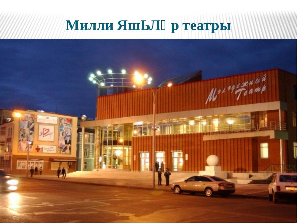 Милли ЯшЬЛәр театры