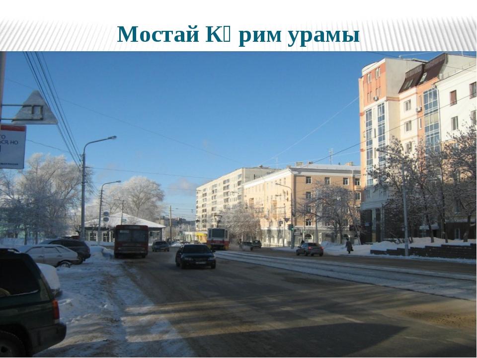 Мостай Кәрим урамы