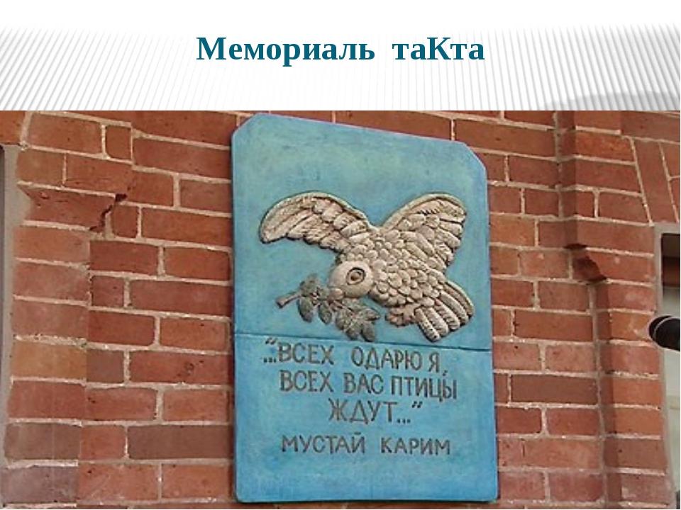 Мемориаль таКта