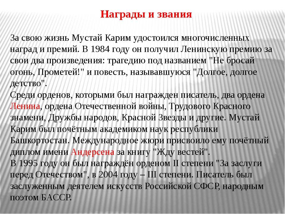 Награды и звания За свою жизнь Мустай Карим удостоился многочисленных наград...