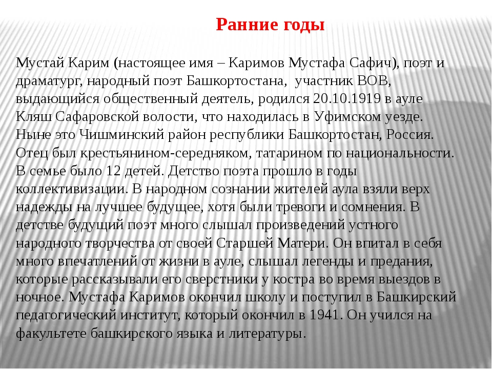 Ранние годы Мустай Карим (настоящее имя – Каримов Мустафа Сафич), поэт и дра...