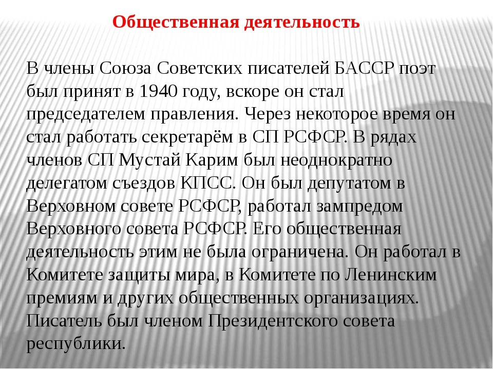 Общественная деятельность В члены Союза Советских писателей БАССР поэт был п...