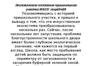 Экологическое состояние пришкольного участка МБОУ лицей№26 Познакомившись с и