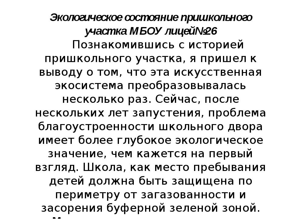 Экологическое состояние пришкольного участка МБОУ лицей№26 Познакомившись с и...