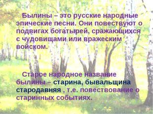 Былины – это русские народные эпические песни. Они повествуют о подвигах бог