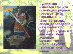 Добрыня известен тем, что освободил родной город от Змея Горыныча. Этот бога
