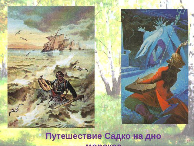 Путешествие Садко на дно морское