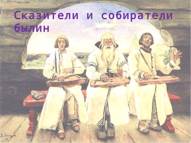 Сказители и собиратели былин