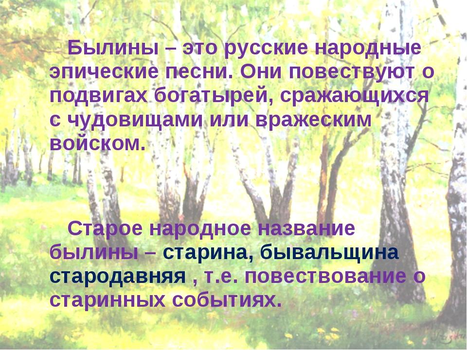 Былины – это русские народные эпические песни. Они повествуют о подвигах бог...