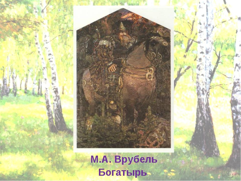 М.А. Врубель Богатырь