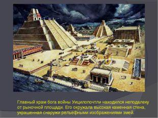 Главный храм бога войны Уицилопочтли находился неподалеку от рыночной площад