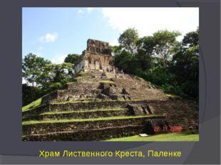 Храм Лиственного Креста, Паленке