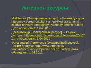 Интернет-ресурсы: Мой берег [Электронный ресурс]. – Режим доступа: http://moy
