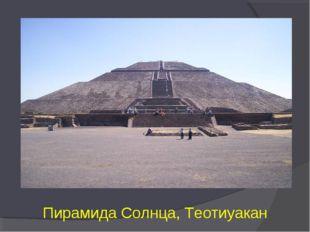 Пирамида Солнца, Теотиуакан