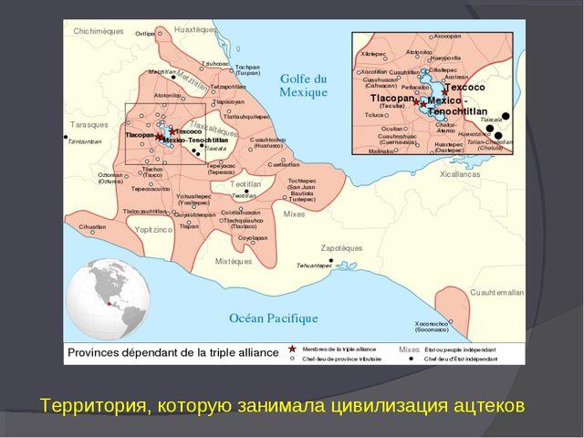 Территория, которую занимала цивилизация ацтеков