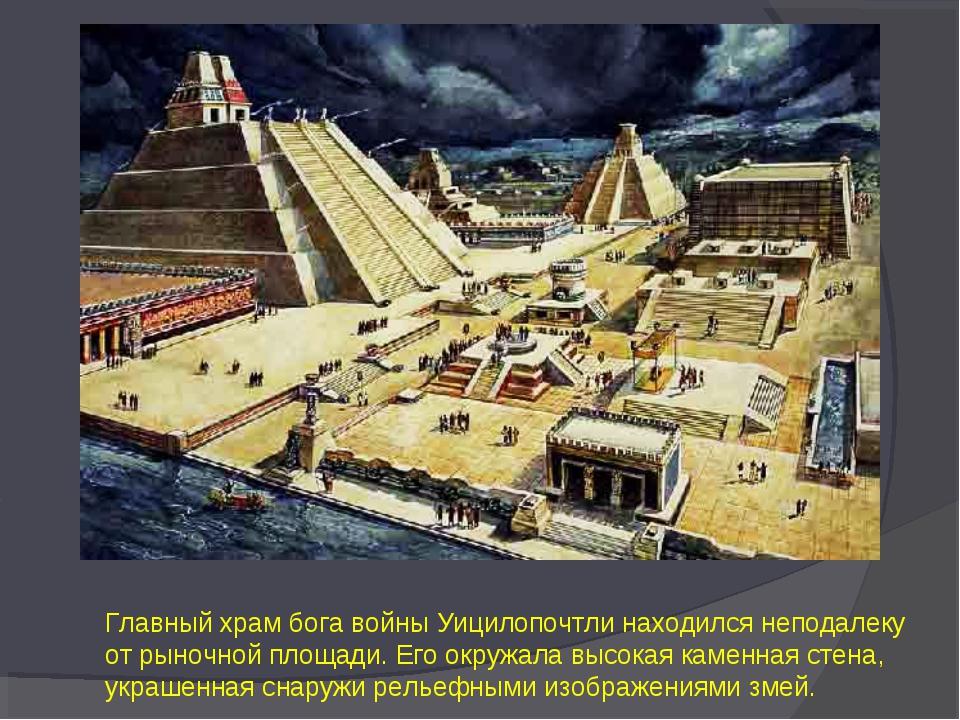 Главный храм бога войны Уицилопочтли находился неподалеку от рыночной площад...