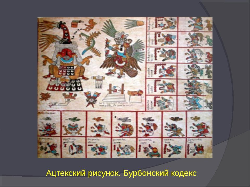 Ацтекский рисунок. Бурбонский кодекс