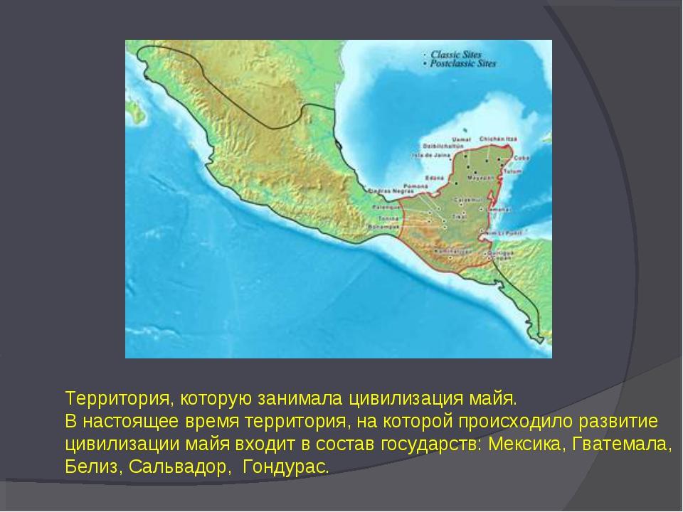 Территория, которую занимала цивилизация майя. В настоящее время территория,...