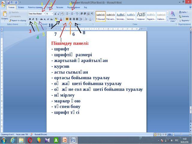 2 Пішімдеу панелі: - шрифт - шрифтің размері - жартылай қарайтылған - курсив...