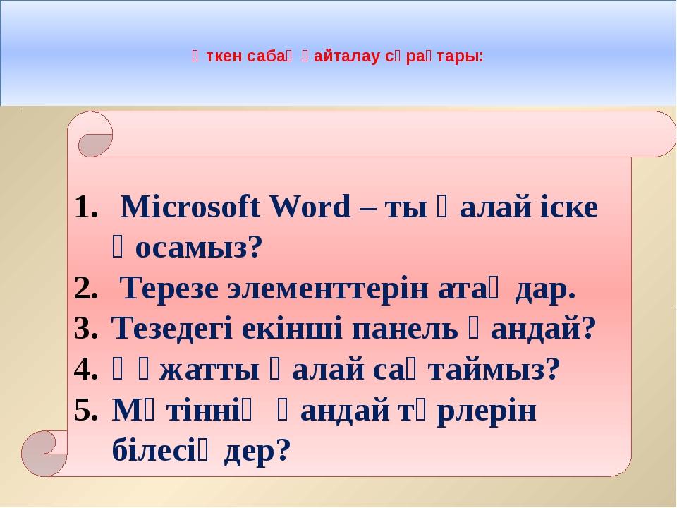 Өткен сабақ қайталау сұрақтары: Microsoft Word – ты қалай іске қосамыз? Тере...