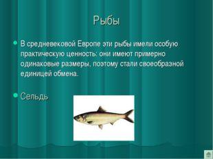 Рыбы В средневековой Европе эти рыбы имели особую практическую ценность: они