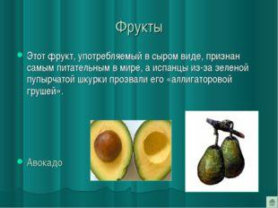 Фрукты Этот фрукт, употребляемый в сыром виде, признан самым питательным в ми