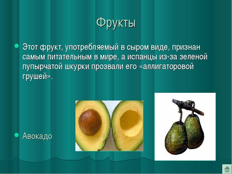 Фрукты Этот фрукт, употребляемый в сыром виде, признан самым питательным в ми...