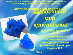 Загадочный мир кристаллов Муниципальное бюджетное общеобразовательное учрежд