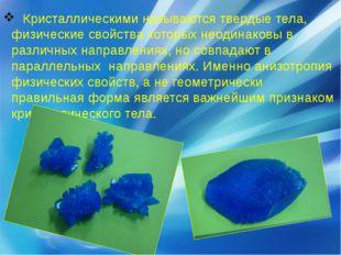 Кристаллическими называются твердые тела, физические свойства которых неодин